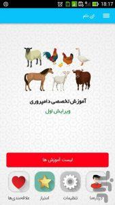 نرم افزار پرورش گوسفند