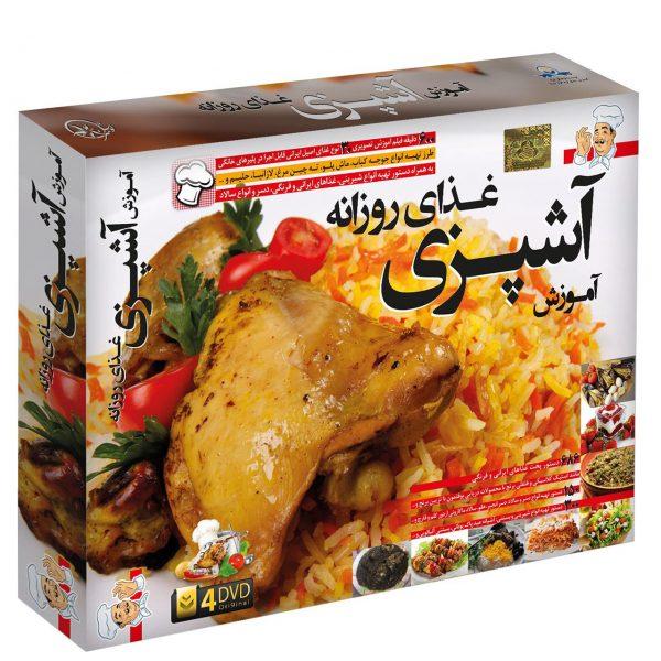 بهترین بسته آموزش آشپزی ۳۰ غذای اصیل ایرانی