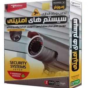 آموزش نصب وراه اندازی سیستم های امنیتی (3 مجموعه در يك پك)