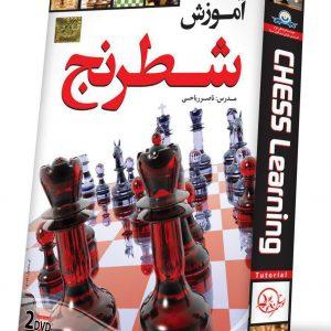بهترین بسته آموزش مقدماتی تا پیشرفته شطرنج