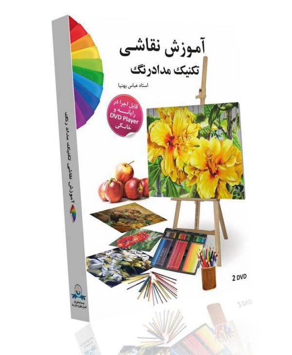 خرید آموزش تصویری نقاشی با تکنيک مدادرنگي (نشرگسترش)