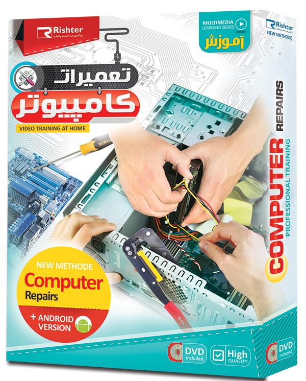 آموزش تعمیرات کامپیوتر به زبان فارسی (نشر ریشتر)