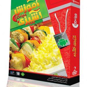 آموزش آشپزی ۷۰ نوع غذای محبوب ایرانی (نشر ریشتر)