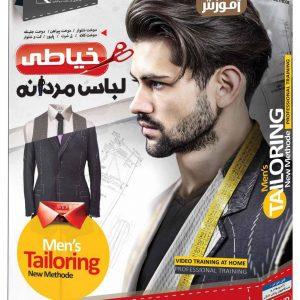 پکیج آموزش خیاطی لباس مردانه به زبان فارسی