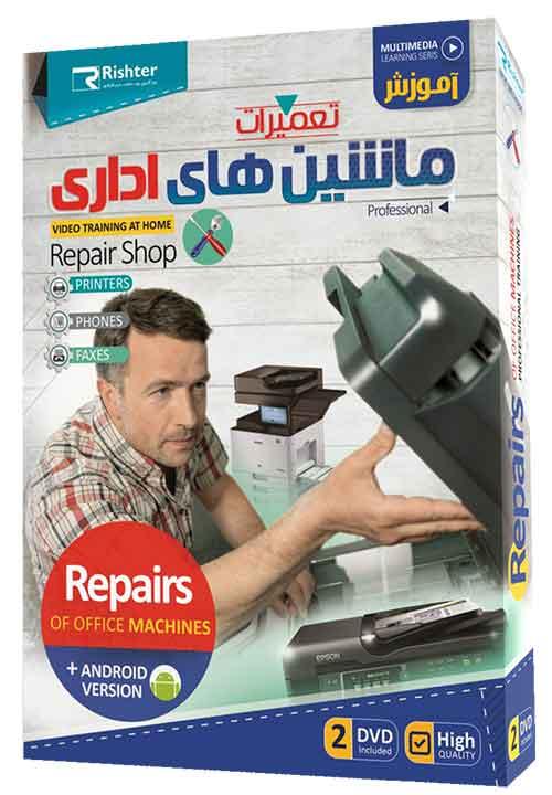 بهترین بسته آموزش فارسی تعمیرات ماشین های اداری (نشر ریشتر)