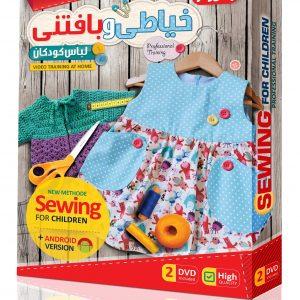 خرید آموزش خیاطی و بافتنی لباس کودکان به زبان فارسی (نشر ریشتر)