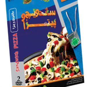 آموزش پخت فست فود ساندویچ و پیتزا به زبان فارسی (نشر ریشتر)