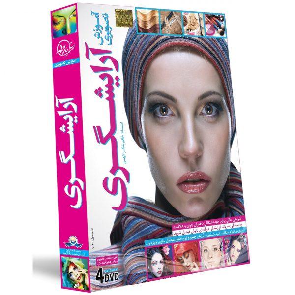 بهترین بسته آموزش آرایشگری زنانه به زبان فارسی (نشر گسترش)