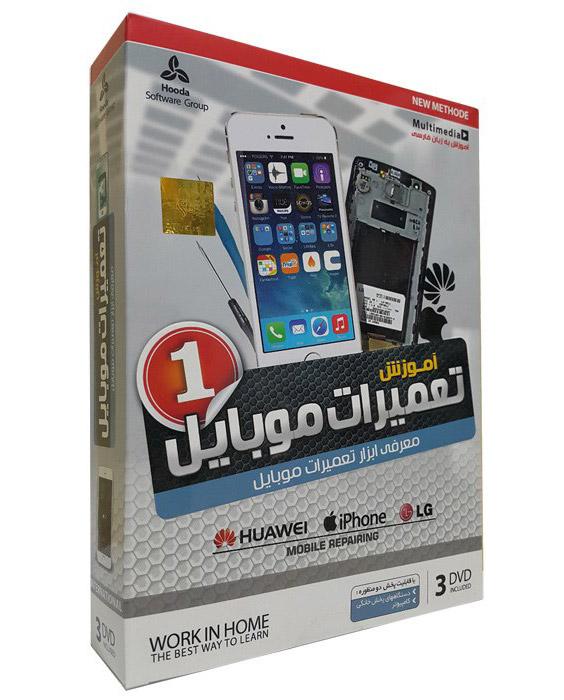 آموزش تصویری تعمیرات موبایل نشر هودا (بسته شماره ۱ )