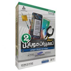 آموزش تصویری تعمیرات موبایل نشر هودا (بسته شماره 2 )