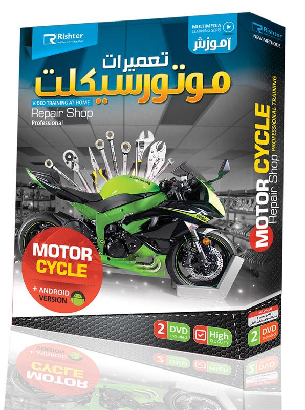 بهترین پکیج آموزش تعمیرات موتور سیکلت به زبان فارسی (نشر ریشتر)