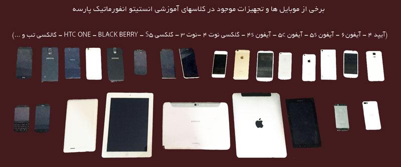 آموزشگاه تعمیرات موبایل پارسه