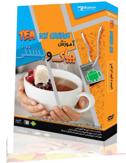 آموزش فارسی طرز تهیه بیش از ۶۰ نوع چای وبستنی (نشر ریشتر)
