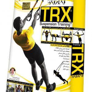 آموزش تصویری TRX (ورزش مناسب برای کمر درد)