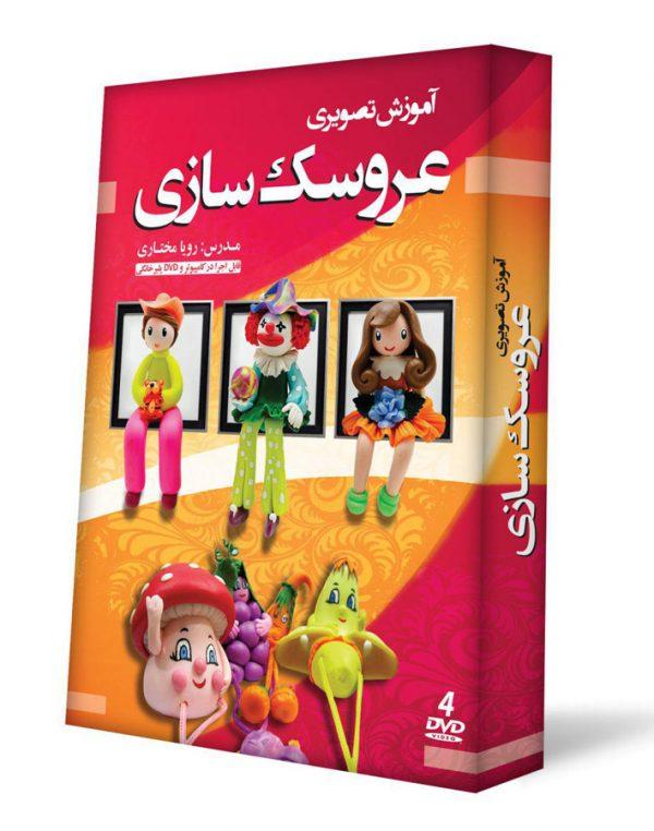 خرید بسته آموزش ساخت عروسک به زبان ساده (۵۵۵ دقیقه)
