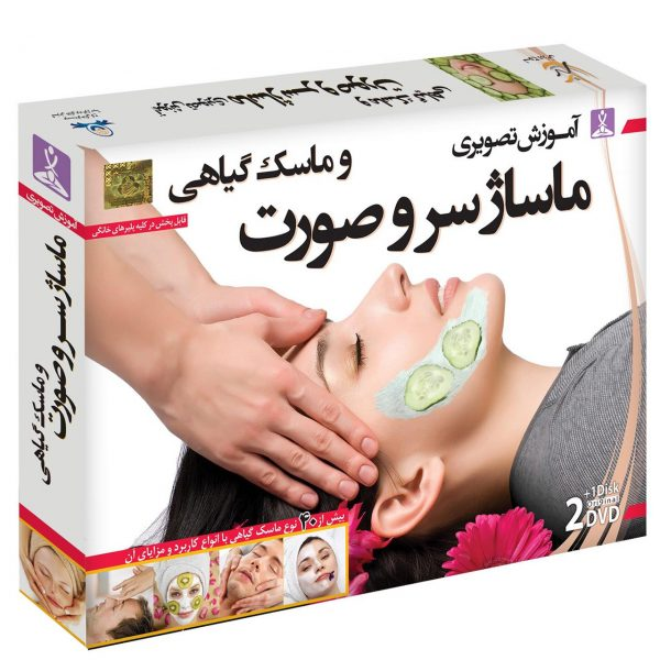 خرید سی دی آموزش اصولی ماساژ سر و صورت و ماسک گیاهی