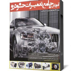 بهترین بسته آموزش تعمیرات خودرو به زبان فارسی (۲۲ ساعت)
