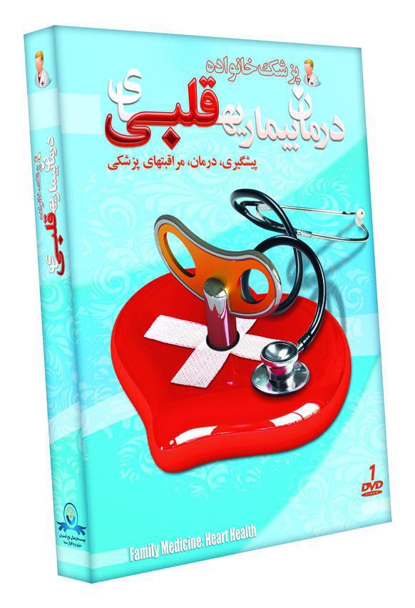 آموزش پیشگیری و درمان بیماری های قلبی (پزشک خانواده)