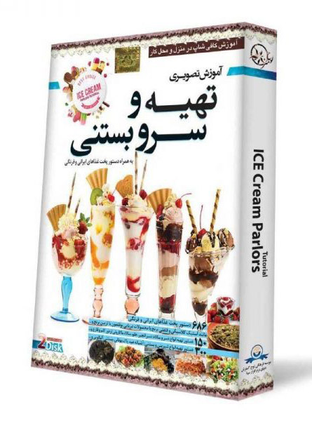 بهترین بسته آموزش تهیه سرو بستنی برای کافه و منزل