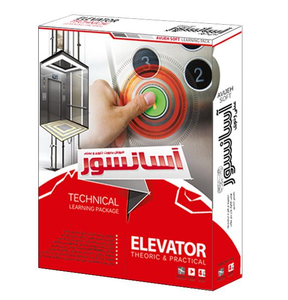 پکیج کامل آموزش تئوری و عملی نصب آسانسور از پایه تا حرفه ای
