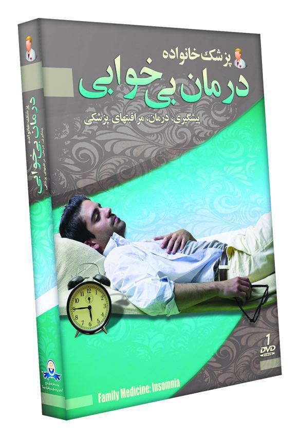 خرید پکیج آموزش درمان بی خوابی (پزشک خانواده)