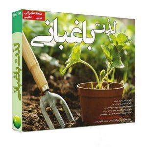 بهترین بسته آموزش اصولی باغبانی (کاملا علمی)