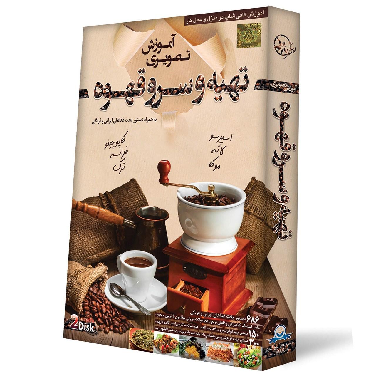 سی دی آموزش طرز تهیه و سرو قهوه(گسترش)
