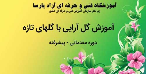 آموزش گل آرایی اصفهان