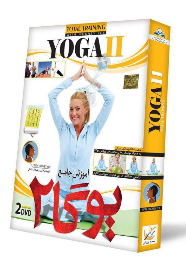 خرید سی دی تصویری یوگا ۲ (تمرینات و تکنیک ها)