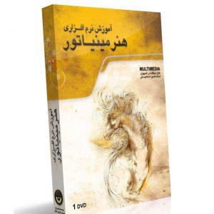 بهترین بسته آموزش تصویری هنر مینیاتور به زبان فارسی
