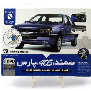 بهترین بسته آموزش تعمیرات ، تقویت و تیوتینگ خودروهای سمند ،پژو ۴۰۵ و پارس