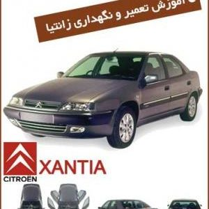 بسته آموزش تعمیرات خودرو زانتیا
