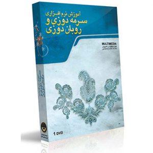 خرید پکیج آموزش تصویری سرمه دوزی و روبان دوزی (گام به گام)
