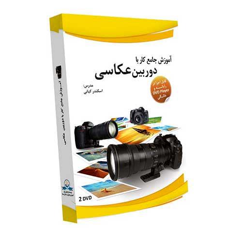 پکیج بسیار کاربردی آموزش جامع کار با دوربین عکاسی