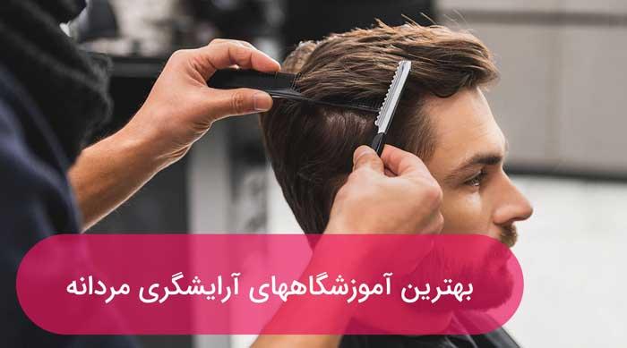 آرایشگری مردانه