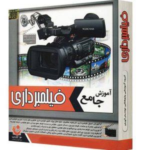 پکیج کامل آموزش فیلمبرداری