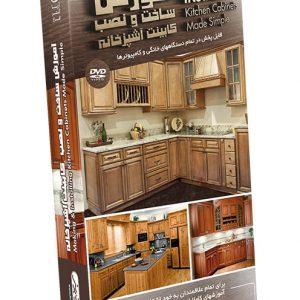 بسته آموزش اصولی و آسان ساخت و نصب کابینت آشپزخانه (توسط نجار سرشناس)