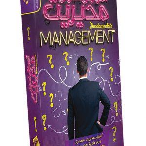 آموزش اصول اساسی مدیریت ( راز و رمز های یک مدیر موفق)