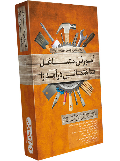 پکیج آموزش ۷ شغل ساختمانی پردرآمد (خوداشتغالی)