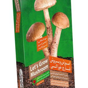 پکیج آموزش پرورش قارچ خوراکی به زبانی ساده