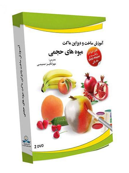 بسته آموزش ساخت و دیزاین ماکت میوه های حجمی توسط مهرانگیز صمیمی