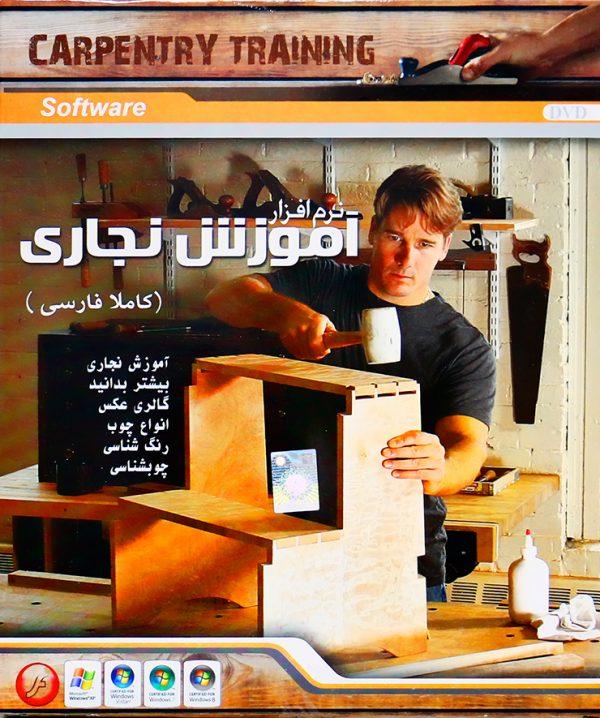 پکیج آموزش نجاری به زبان فارسی