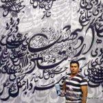 خطاطی جدید فارسی 1