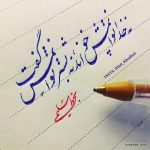 خطاطی جدید فارسی 14