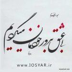 خطاطی جدید فارسی