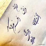 خطاطی جدید فارسی 16