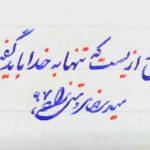 خطاطی جدید فارسی 18