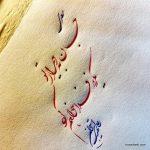 خطاطی جدید فارسی 19