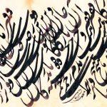 خطاطی جدید فارسی 2