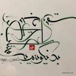 خطاطی جدید فارسی 20